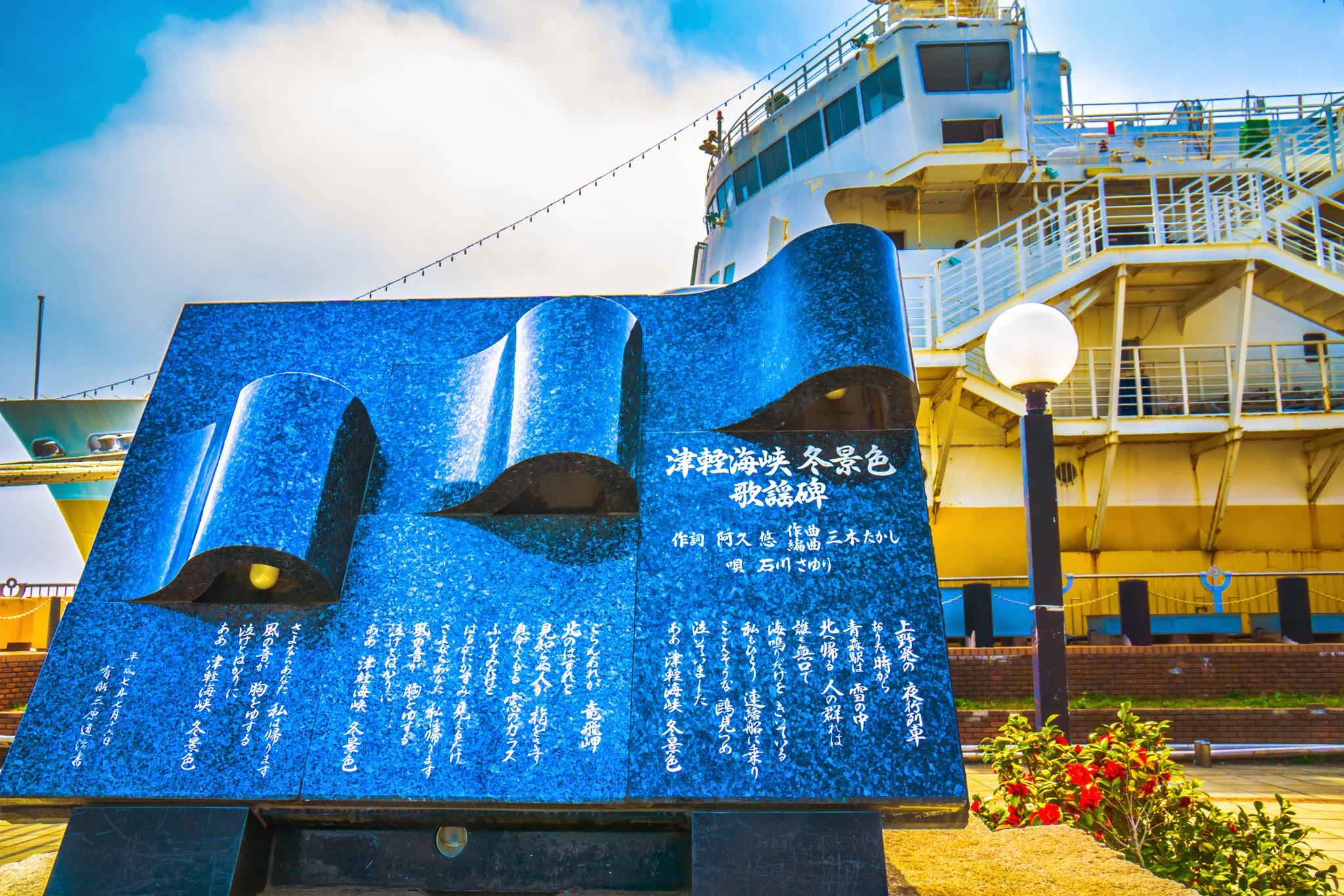 津軽海峡 冬景色 アイキャッチ画像