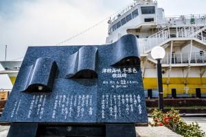 津軽海峡・冬景色 アイキャッチ画像