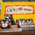 くまモン駅 アイキャッチ画像
