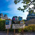 熊本城 アイキャッチ画像
