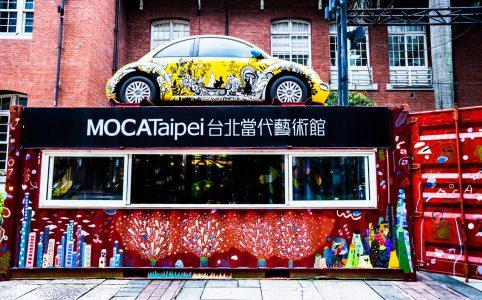 台北当代芸術館 アイキャッチ画像