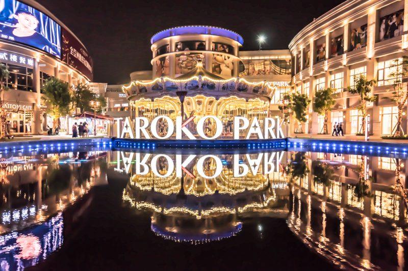 大魯閣草衙道(Taroko Park) アイキャッチ画像