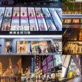 上海 南京東路 アイキャッチ画像